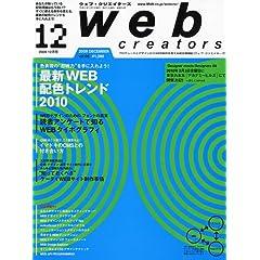 『Web creators』2009年 12月号