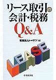 リース取引の会計・税務Q&A