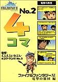 ファイナルファンタジーXI / 電撃PlayStation のシリーズ情報を見る