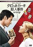 タロットカード殺人事件 [DVD]