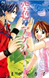 空色アゲハ 1 (少コミフラワーコミックス)