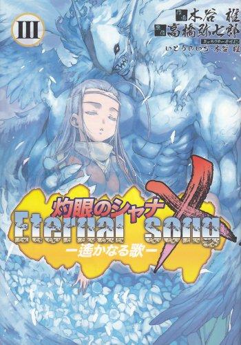 灼眼のシャナX Eternal song-遥かなる歌 3 (電撃コミックス)
