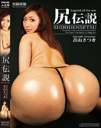 ZSD-55 尻伝説 青山さつき [DVD]