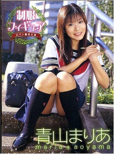 青山まりあ 制服フィギュア [DVD]