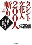タレント文化人200人斬り 上: 日本をダメにする100人 (河出文庫) -