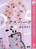 シックス ハーフ 1 (りぼんマスコットコミックスDIGITAL)
