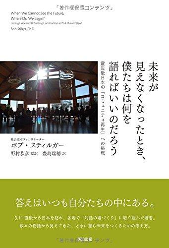 未来が見えなくなったとき、僕たちは何を語ればいいのだろう――震災後日本の「コミュニティ再生」への挑戦