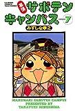 幕張サボテンキャンパス(7) (バンブーコミックス 4コマセレクション)