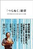 「つらぬく」経営-世界で評価・池内タオル