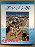 img - for (- Nature and life of people geography illustrated book of the river) Amazon (1995) ISBN: 403629220X [Japanese Import] book / textbook / text book