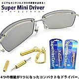 【スーパーミニドライバー・Super Mini Driver】メガネの調整などに!キーホルダー付き