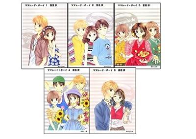 ママレード・ボーイ 全5巻セット (集英社文庫―コミック版)