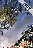 アオイホノオ(1)【期間限定 無料お試し版】 (ゲッサン少年サンデーコミックス)