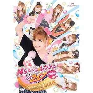 Happy☆LOVE×ライブ2009 / 榊原ゆい