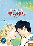 連続テレビ小説 マッサン 完全版 DVDBOX2[DVD]