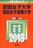 安田女子大学・安田女子短期大学 (2013年版 大学入試シリーズ)