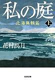 私の庭 北海無頼篇 (上) (光文社文庫)