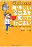 美味しい名古屋を食べに行こまい―絶品!名古屋メシ (ニチブンコミックス)