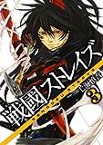 戦國ストレイズ3巻 (デジタル版ガンガンウイングコミックス)
