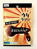 Amazon.co.jp《ボイスコンディショナー》 ウタウマッ!