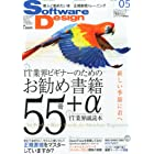 Software Design ( ) 2013 05 []