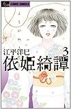 依姫綺譚 3完 (フラワーコミックス)
