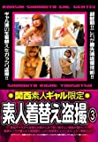 関西素人ギャル限定 素人着替え盗撮3 [DVD]