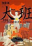 大班 世界最大のマフィア・中国共産党を手玉にとった日本人