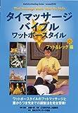 タイマッサージバイブル ワットポースタイル フット&レッグ編 [DVD]