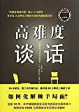 img - for Difficult Conversations/10th Edition/Chinese edition book / textbook / text book