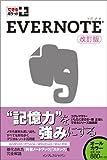 できるポケット+ Evernote 改訂版 (できるポケット+)