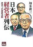 日本経営者列伝―成功への歴史法則 (人物文庫)