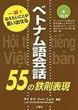 CD付 ベトナム語会話55の鉄則表現
