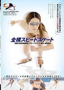 全国大会出場経験者 スピードスケート選手 永野未帆 [DVD]