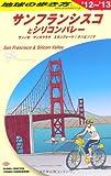B04 地球の歩き方 サンフランシスコ 2012~2013