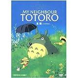 My Neighbor Totoro ~ Miyazaki