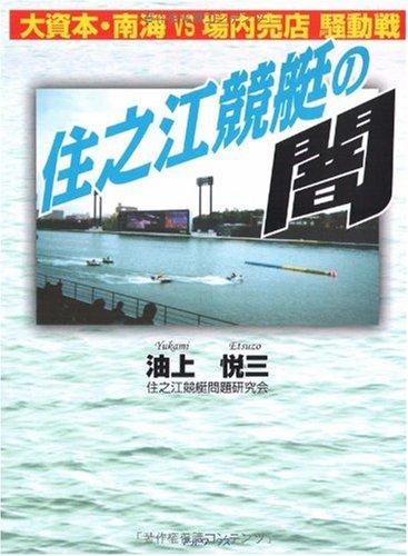 住之江競艇の闇―大資本・南海VS場内売店騒動戦