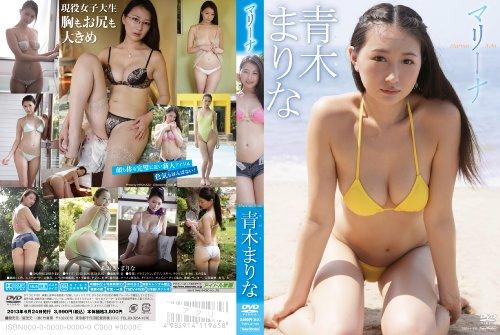 青木まりな マリーナ【DVD】