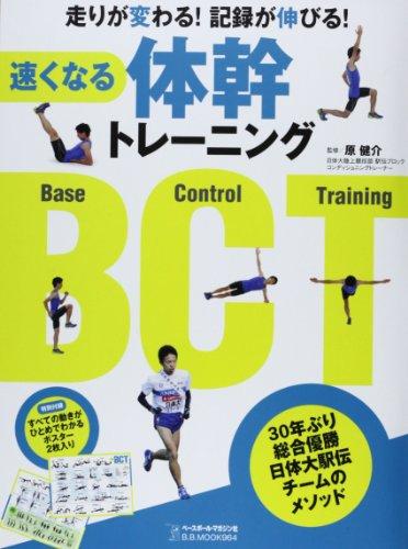 速くなる体幹トレーニング (B・B MOOK 964)