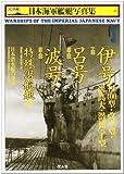 日本海軍艦艇写真集―ハンディ判 (20)