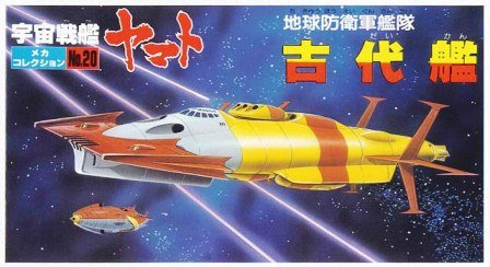 Space Battleship Yamato - Mechanical Collection No.20 [Kodaikan] - 1
