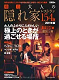 東京大人の隠れ家レストラン154選 2011年版 (saita mook)