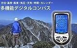 ハンディ デジタル コンパス 高度計 温度 気圧 羅針盤 天気 時間 カレンダー 【MGC JAPN TRADE】