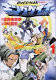 オーバーマンキングゲイナー 1 (MFコミックス)