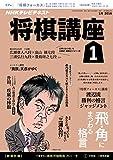 NHK 将棋講座 2016年 1月号 [雑誌] NHKテキスト