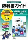 中学教科書ガイド 学校図書版 中学校科学 3年