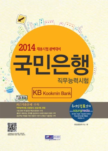 job-skills-test-kb-kookmin-bank-2014-korean-edition