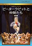ピーターラビットと仲間たち [DVD]