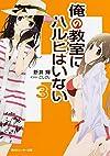 俺の教室にハルヒはいない (3) (角川スニーカー文庫)