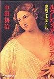 ルクレツィア・ボルジア (下) (集英社文庫)